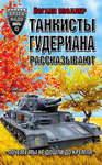 Танкисты Гудериана рассказывают. «Почему мы не дошли до Кремля»