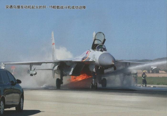 Тушение пожара в двигателе истребителя Цзянь-15 (16.08.2017), вызванного попаданием птицы на взлете, после успешного возвращения на аэродром