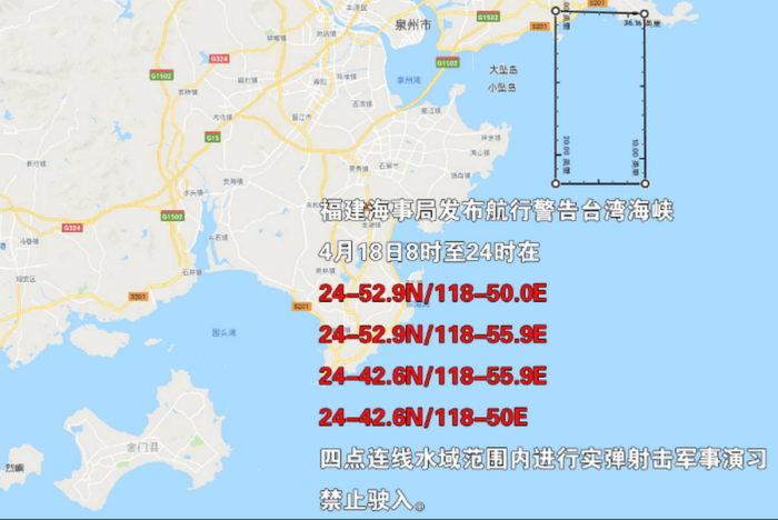 Район стрельб у побережья провинции Фуцзянь