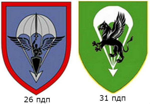 Эмблемы 26 и 31 пдп
