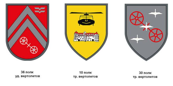 Эмблемы полков армейской авиации бундесвера