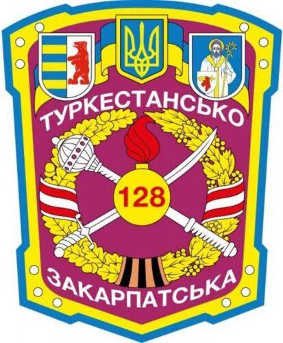 Эмблема 128 гпбр ВСУ